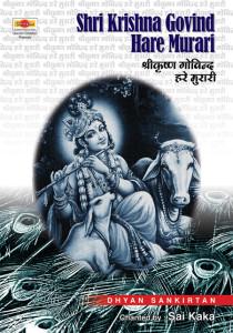Shri Krishan Gobind Hare Murari