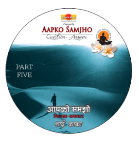 AAPKO_Samajho_p5